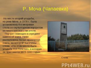 Р. Моча (Чапаевка) На месте второй усадьбы, на реке Моче, в 1978 г. была установ