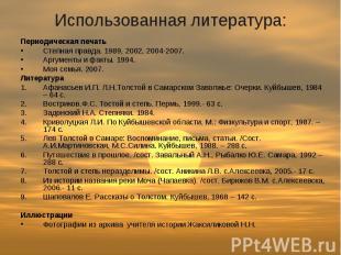 Периодическая печатьПериодическая печатьСтепная правда. 1989, 2002, 2004-2007.Ар