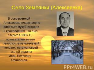 Село Землянки (Алексеевка) В современной Алексеевке плодотворно работает музей и