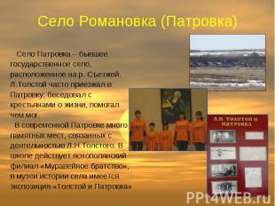 Село Романовка (Патровка) Село Патровка – бывшее государственное село, расположе