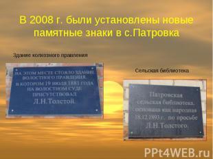 В 2008 г. были установлены новые памятные знаки в с.Патровка Здание колхозного п