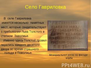 Село Гавриловка В селе Гавриловка имеется несколько памятных мест, которые свиде