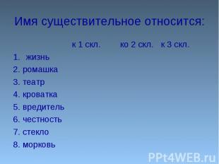 8. морковь 7. стекло 6. честность 5. вредитель 4. кроватка 3. театр 2. ромашка ж