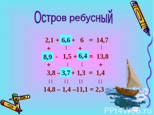 2,1 + х + 6 = 14,7 + + у - 1,5 + а = 13,8 + + 3,8 – в + 1,3 = 1,4 14,8 – 1,4 –11