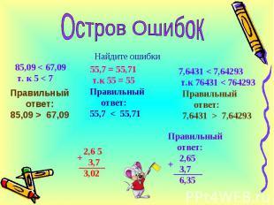 Найдите ошибки 85,09 < 67,09 т. к 5 < 7 55,7 = 55,71 т.к 55 = 55 7,6431 < 7,6429