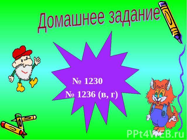 № 1230№ 1236 (в, г)