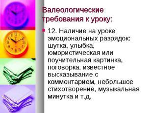 Валеологические требования к уроку: 12. Наличие на уроке эмоциональных разрядок: