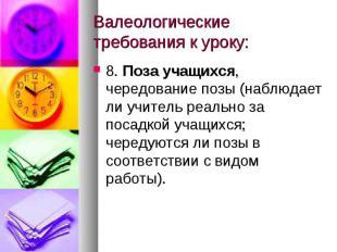 Валеологические требования к уроку: 8. Поза учащихся, чередование позы (наблюдае