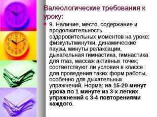 Валеологические требования к уроку: 9. Наличие, место, содержание и продолжитель