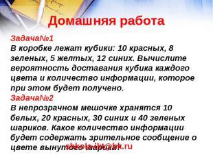 Домашняя работа Задача№1 В коробке лежат кубики: 10 красных, 8 зеленых, 5 желтых