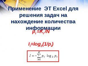 Применение ЭТ Excel для решения задач на нахождение количества информации рi =Ki