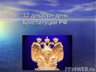 12 декабря-деньКонституции РФ