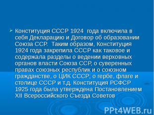 Конституция СССР 1924 года включила в себя Декларацию и Договор об образовании С