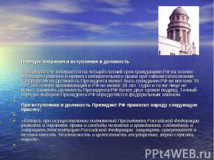 Порядок избрания и вступления в должность Президент РФ избирается на четырёхлетн
