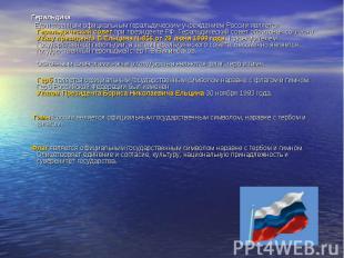 Геральдика Единственным официальным геральдическим учреждением России является Г