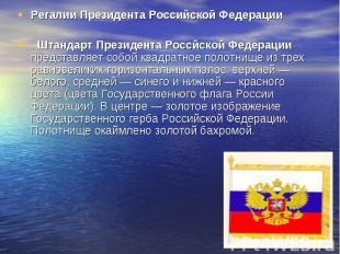 Регалии Президента Российской Федерации Штандарт Президента Россйской Федерации