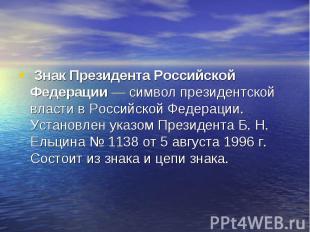 Знак Президента Российской Федерации — символ президентской власти в Российской