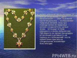 Девиз: «Польза, честь и слава». В центре медальона — дата изготовления — 1994. В