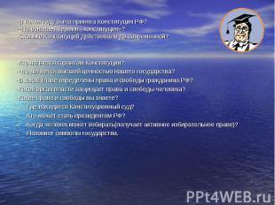 -В каком году была принята Конституция РФ? -Что означает термин «конституция»? -