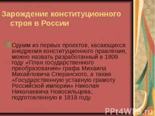 Зарождение конституционного строя в России Одним из первых проектов, касающихся