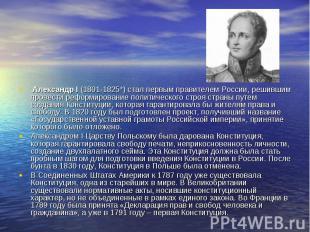 Александр I (1801-1825*) стал первым правителем России, решившим провести реформ