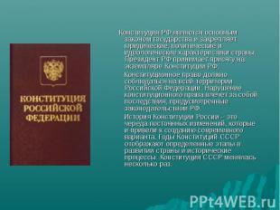 Конституция РФ является основным законом государства и закрепляет юридические, п