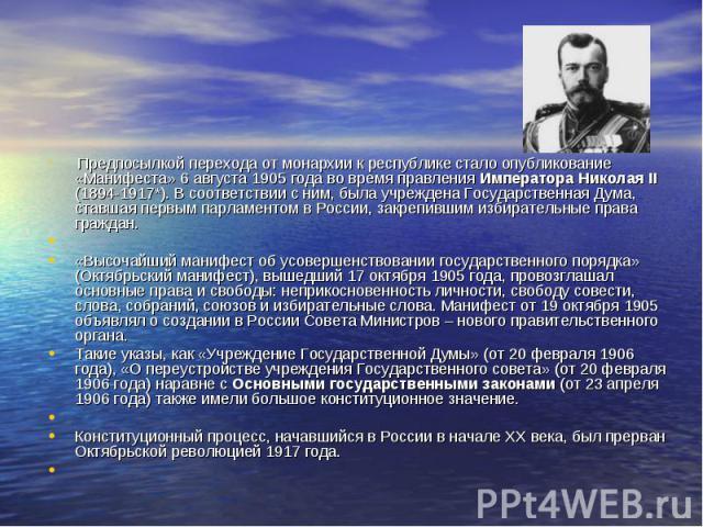 Предпосылкой перехода от монархии к республике стало опубликование «Манифеста» 6 августа 1905 года во время правления Императора Николая II (1894-1917*). В соответствии с ним, была учреждена Государственная Дума, ставшая первым парламентом в России,…