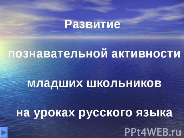 Развитие познавательной активности младших школьников на уроках русского языка