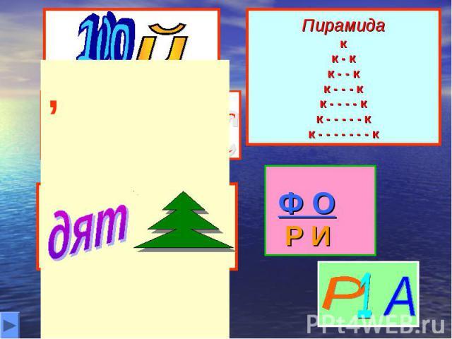 , , Пирамида к к - к к - - к к - - - к к - - - - к к - - - - - к к - - - - - - - к Ф О Р И