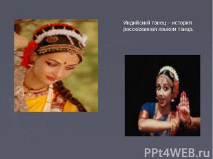 Индийский танец – история рассказанная языком танца.