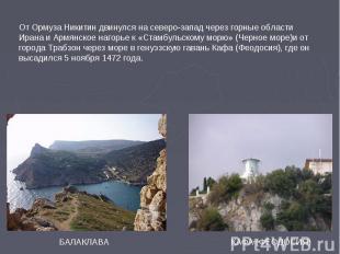 БАЛАКЛАВА КАФА (ФЕОДОСИЯ) От Ормуза Никитин двинулся на северо-запад через горны