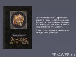 Афанасий Никитин от Кафы пошел пешком в Тверь. Но под Смоленском болезнь его све