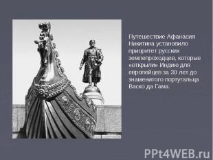 Путешествие Афанасия Никитина установило приоритет русских землепроходцев, котор
