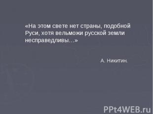 «На этом свете нет страны, подобной Руси, хотя вельможи русской земли несправедл