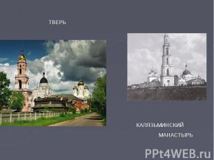 ТВЕРЬ КАЛЯЗЬМИНСКИЙ МАНАСТЫРЬ