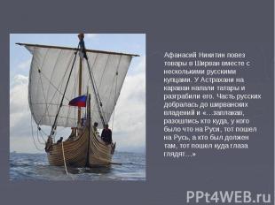 Афанасий Никитин повез товары в Ширван вместе с несколькими русскими купцами. У