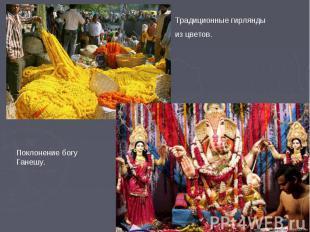 Традиционные гирлянды из цветов. Поклонение богу Ганешу.