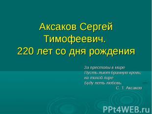 Аксаков Сергей Тимофеевич. 220 лет со дня рождения За престолы в мире Пусть льют