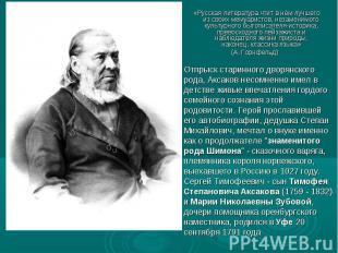 Отпрыск старинного дворянского рода, Аксаков несомненно имел в детстве живые впе