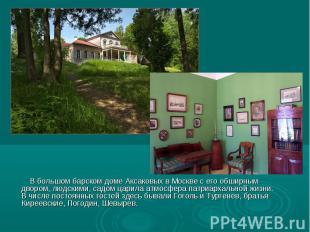 В большом барском доме Аксаковых в Москве с его обширным двором, людскими, садом
