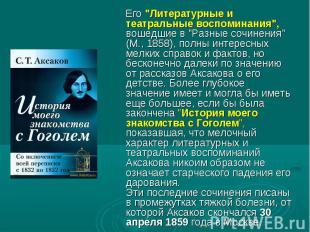 """Его \""""Литературные и театральные воспоминания\"""", вошедшие в \""""Разные сочинения\"""""""