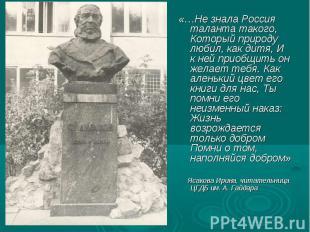 «…Не знала Россия таланта такого, Который природу любил, как дитя, И к ней приоб