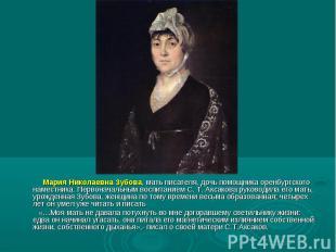 Мария Николаевна Зубова, мать писателя, дочь помощника оренбургского наместника.