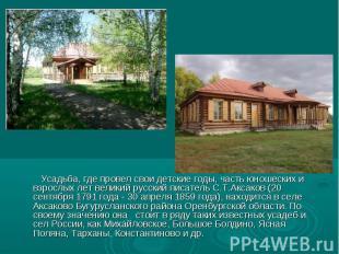 Усадьба, где провел свои детские годы, часть юношеских и взрослых лет великий ру