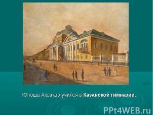 Юноша Аксаков учился в Казанской гимназии.