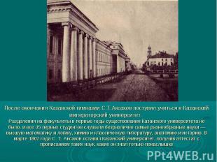 После окончания Казанской гимназии С.Т.Аксаков поступил учиться в Казанский импе