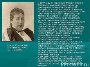 Ольга Семеновна Заплатина, жена С.Т.Аксакова В 1807 году он переехал в Москву, з