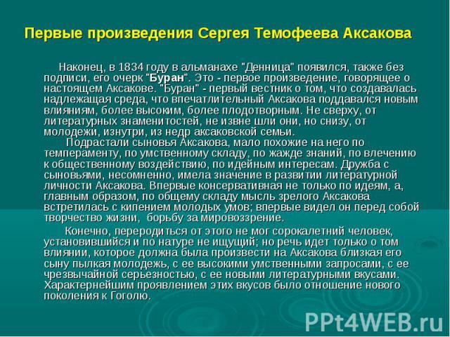 Первые произведения Сергея Темофеева Аксакова Наконец, в 1834 году в альманахе \
