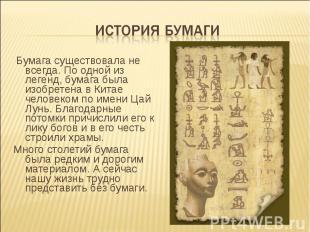 Бумага существовала не всегда. По одной из легенд, бумага была изобретена в Кита