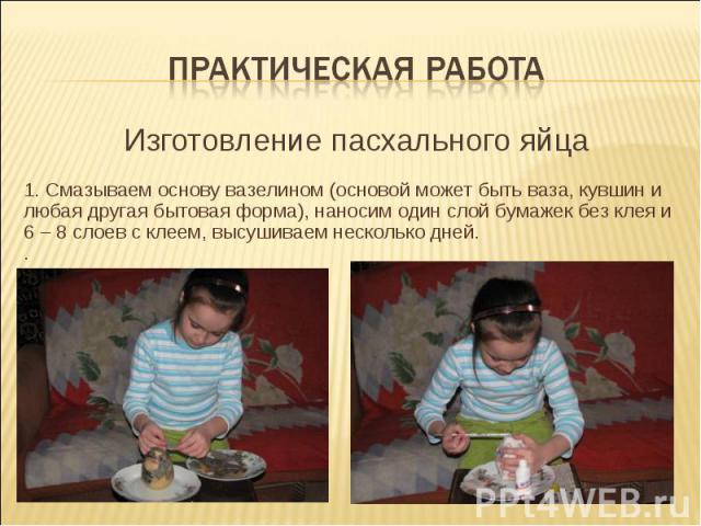 Изготовление пасхального яйцаИзготовление пасхального яйца